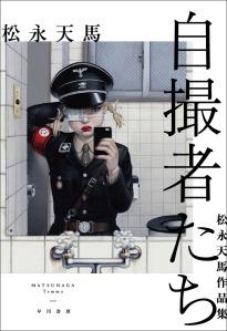 RMMS-URBANGARDE-Temma-Matsunaga-Jisatsushatachi-book-cover1